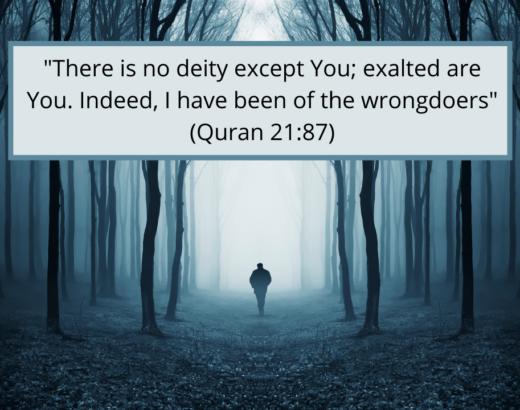 DUA WHEN IN DISTRESS OF PROPHET YUNUS (JONAH)